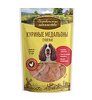 Деревенские Лакомства,куриные медальоны сушеные для собак,100 гр.