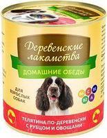 Деревенские лакомства консервы для взрослых собак с рубцом и овощами,банка 240 гр.