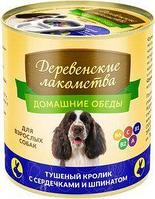 Деревенские лакомства консервы для взрослых собак с сердечками и шпинатом,банка 240 гр.