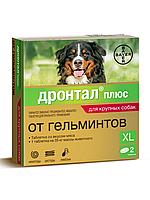 Дронтал XL,антигельминтный препарат для крупных собак со вкусом мяса,уп.2 таблетки