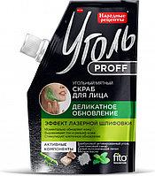 Скраб для лица 50мл уголь Proff Народные рецепты обновляющий с эффектом лазерной шлифовки
