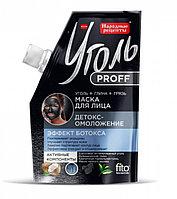 Маска для лица 50мл уголь Proff Народные рецепты Детокс - омоложение эффект ботокса