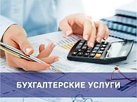 Организация и ведение бухгалтерского учета