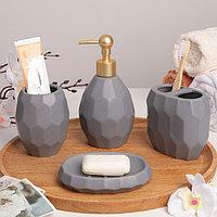 """Набор для ванной """"Олимп"""", 4 предмета (мыльница, дозатор для мыла, 2 стакана), серый"""