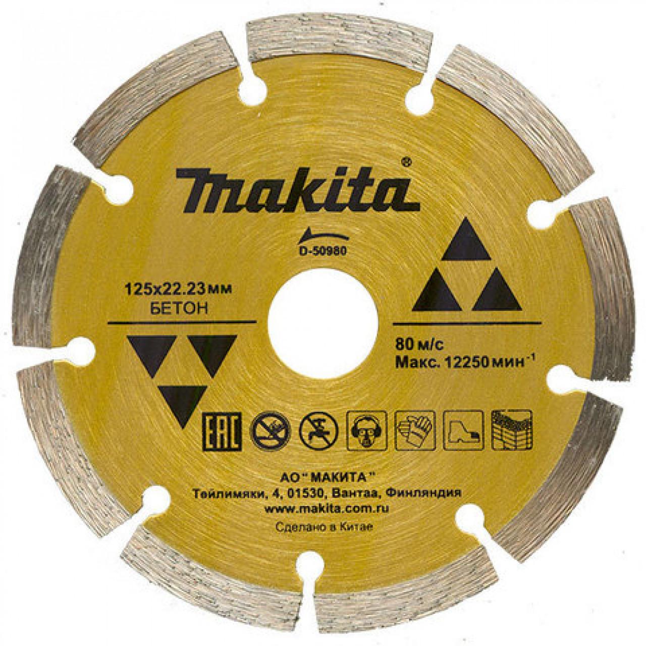 Диск алмазный сегментный 125*22,23 мм MAKITA