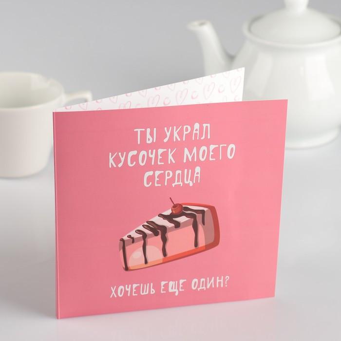 """Шоколадная открытка """"Ты украл кусочек моего сердца"""""""