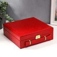 Шкатулка кожзам под часы 3 отделения и бижутерию 'Красная 2 оттенка' чемодан 9х26х26 см