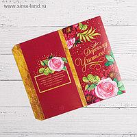 Обёртка для шоколада «Дорогому Учителю», 8 × 15.5 см