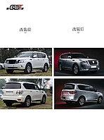 Комплект рестайлинга (Переделка) Nissan Patrol y62 2010-2019 под 2020