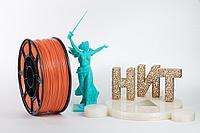 "Пластик для 3D печати ""НИТ"", ABS Оранжевый"