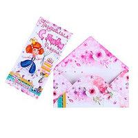 Конверт для денег 'С Днём Рождения!' принцесса и единорог (комплект из 10 шт.)