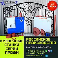 Кузнечный станок ПРОФИ-2ЭМ для «художественной ковки»