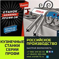 Кузнечный станок ПРОФИ-3Ф - для «художественной ковки». Изгибает в завиток, ПТ 25х25 мм., без гофр.