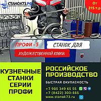 Кузнечный станок ПРОФИ-5 для «художественной ковки» и гибки металлопроката