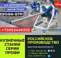 Прокатно-формовочный станок ПРОФИ-ВТМ для изготовления «витой трубы» с 4-х бороздовой навивкой