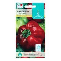 Семена Перец сладкий 'Рубиновый', , 0,3 г (комплект из 10 шт.)