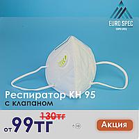 Респираторы KN 95 FFP2 от 99 тг Оптом от 1000шт, Whatsapp +7 (777)007 7044