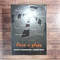 Метафорические ассоциативные карты Окна и двери Метафора взаимодействия с миром