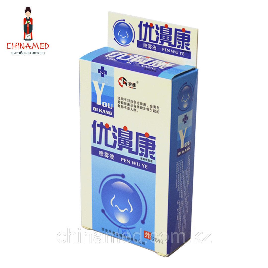 Спрей для носа Bilishuang Penji от простуды и насморка