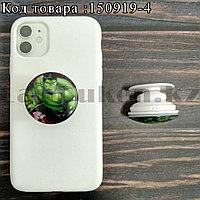 Держатель для смартфона PopSocket коллекция Мстители Халк