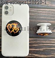 Держатель для смартфона PopSocket коллекция для девушек горящие сердца