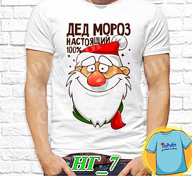 "Футболка с принтом "" Дед мороз настоящй 100% """