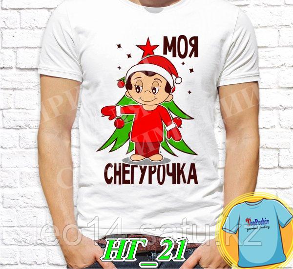 """Футболка с принтом """" С новы годом """""""