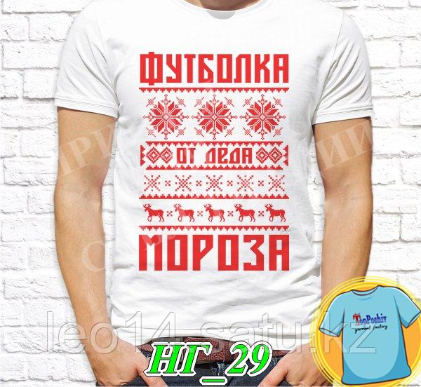 """Футболка с принтом """" 2021 С новым годом """""""