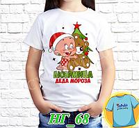 """Футболка с принтом """" Мой первый Новой Год! """""""