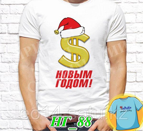 """Футболка с принтом """" Новый год, Гуляй народ! """""""