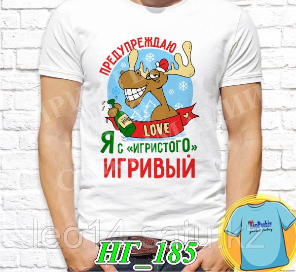 """Футболка с принтом """" С новым годом человеки! """""""