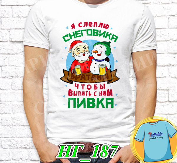 """Футболка с принтом """" Стёкл как ТреZвышко """""""