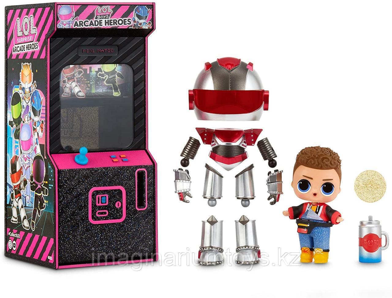 Кукла LOL Boys Arcade ЛОЛ супергерои Аркады