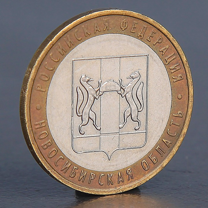 """Монета """"10 рублей 2007 Новосибирская область """""""
