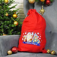 Мешок Деда Мороза «С Новым Годом», Дед Мороз и Снегурочка, 40х60 см