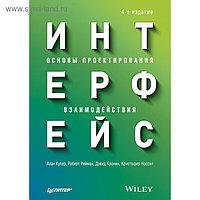 Для профессионалов. Интерфейс. Основы проектирования взаимодействия. 4-е издание. Купер А.