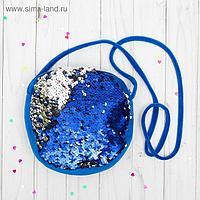 Мягкая сумочка «Хамелеон», круглая, цвет серебристо-синий