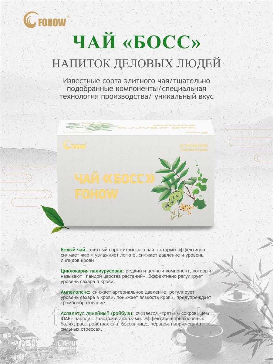 Чай босс фохоу fohow снижает вязкость крови, понижает артериальное давление, регулирует уровень сахара в крови