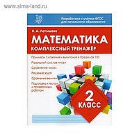 Математика 2 класс Комплексный тренажер Латышева /ФГОС/. Латышева Н.А. 2018