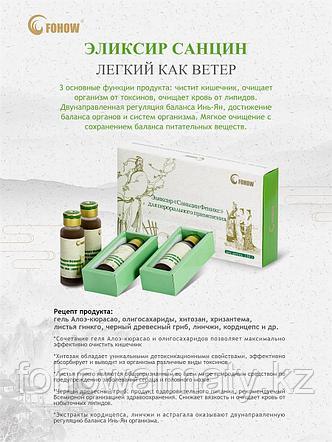 Эликсир санцин Fohow - дерматология, кожные заболевания, фото 2
