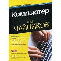 Для 'чайников' Компьютер. 13-е изд. Гукин Д.