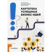 Картотека успешных бизнес-идей. Гин А. А., Беркова В. Н., Ананов А. А.