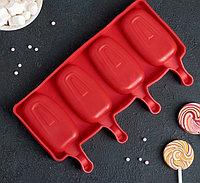 Форма для леденцов и мороженого «Эскимо классика»