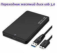 Внешний корпус 2.5, черный, USB 3.0, SATA 3.0