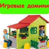 Игровые домики