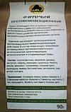 Фиточай Противоинфекционный, 90гр, фото 2