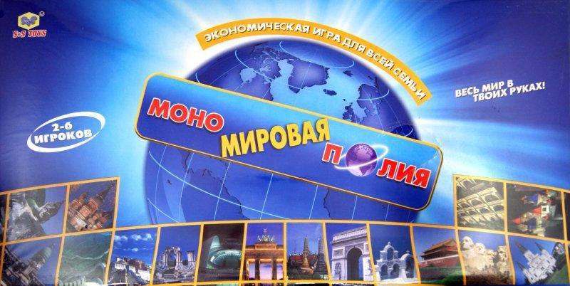 Мировая Монополия  0134R-1