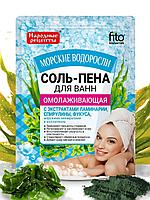 Соль-пена для ванн Омолаживающая Морские водоросли