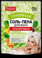 Соль-пена для ванн ФИТОкосметик Травяная тонизирующая