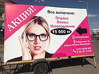 Реклама на прицепах в Астане, фото 1
